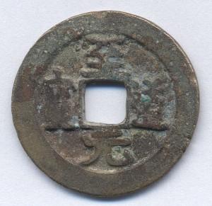Zhi Dao yuan bao